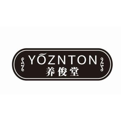 养俊堂 YOZNTON