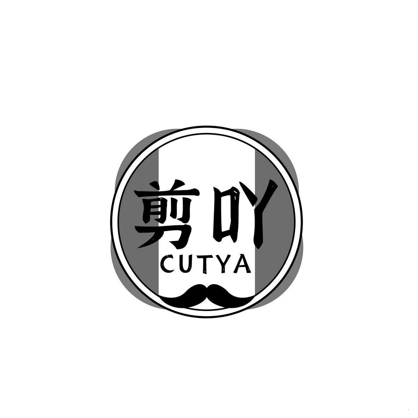 剪吖 CUTYA