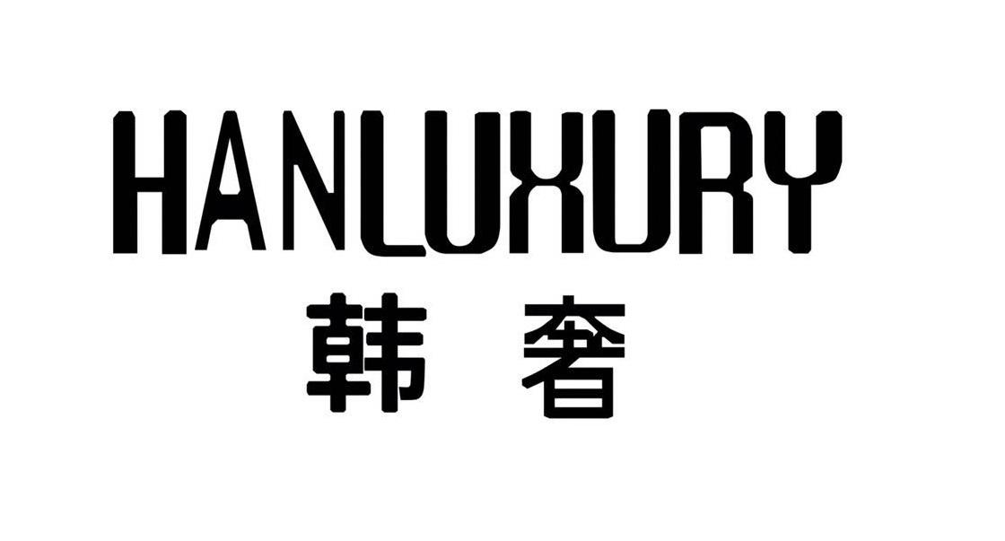 韩奢 HANLUXURY