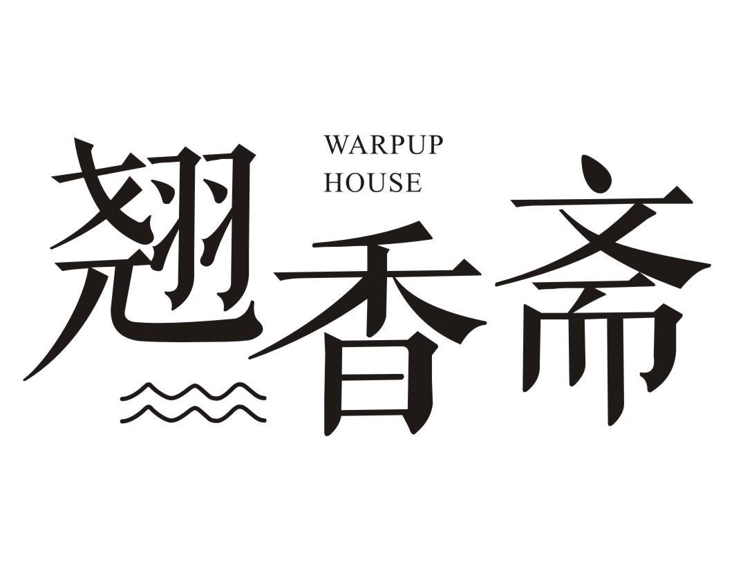 翘香斋 WARPUPHOUSE