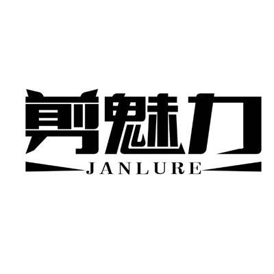 剪魅力 JANLURE
